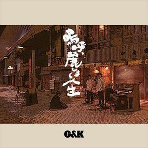 C&K / 嗚呼、麗しき人生(通常盤) [CD]|starclub