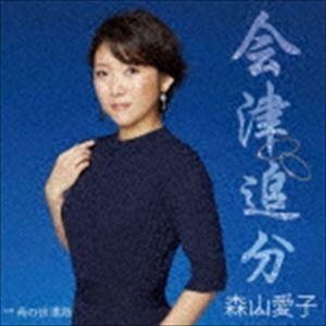 森山愛子/会津追分(CD)...