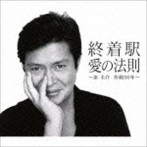終着駅/愛の法則 〜浜 圭介 作曲50年〜 [CD] starclub