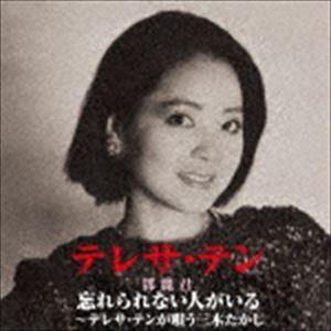 """種別:CD テレサ・テン[〓麗君] 解説:アジアを代表する歌姫として活躍した台湾の女性アーティスト""""..."""