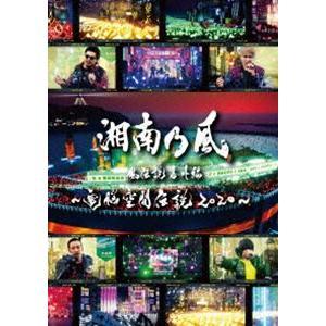 湘南乃風 風伝説番外編 〜電脳空間伝説 2020〜 supported by 龍が如く [Blu-ray]|starclub