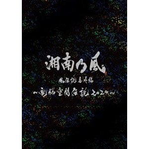 湘南乃風 風伝説番外編 〜電脳空間伝説 2020〜 supported by 龍が如く(初回限定盤) [Blu-ray]|starclub