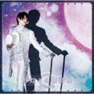 KENN / TVアニメ「明治東亰恋伽」オープニングテーマ::月灯りの狂詩曲(アーティスト盤) [CD]|starclub