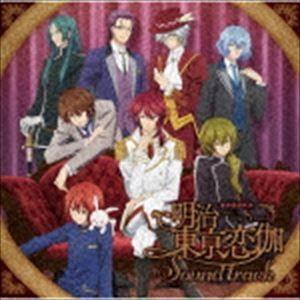 TVアニメ「明治東亰恋伽」サウンドトラック [CD]|starclub