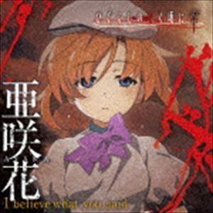 亜咲花 / I believe what you said(アニメ盤) [CD]|starclub