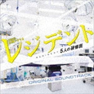 菅野祐悟(音楽) / TBS系木曜ドラマ9 レジデント〜5人の研修医 オリジナル・サウンドトラック [CD]|starclub