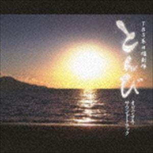 羽毛田丈史(音楽) / TBS系 日曜劇場 とんび オリジナル・サウンドトラック [CD]|starclub