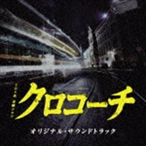 (オリジナル・サウンドトラック) TBS系 金曜ドラマ クロコーチ オリジナル・サウンドトラック [CD] starclub