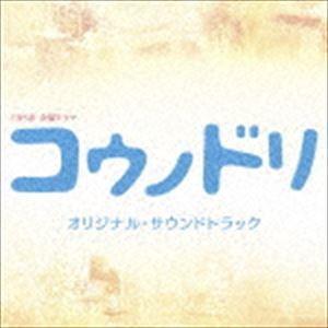 清塚信也・木村秀彬(音楽)/TBS系 金曜ドラマ...の商品画像