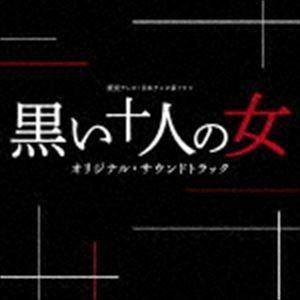 (オリジナル・サウンドトラック) 読売テレビ・日本テレビ系 プラチナイト 木曜ドラマ 黒い十人の女 オリジナル・サウンドトラック [CD]|starclub
