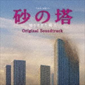(オリジナル・サウンドトラック) TBS系 金曜ドラマ 砂の塔〜知りすぎた隣人 オリジナル・サウンドトラック [CD] starclub
