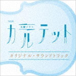 (オリジナル・サウンドトラック) TBS系 火曜ドラマ カルテット オリジナル・サウンドトラック [CD]|starclub