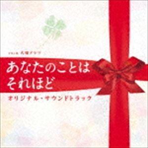 (オリジナル・サウンドトラック) TBS系 火曜ドラマ あなたのことはそれほど オリジナル・サウンドトラック [CD]|starclub