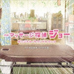(オリジナル・サウンドトラック) テレビ東京土曜ドラマ24「マッサージ探偵ジョー」オリジナル・サウンドトラック [CD]|starclub