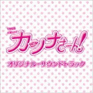 (オリジナル・サウンドトラック) TBS系 火曜ドラマ カンナさーん! オリジナル・サウンドトラック [CD] starclub