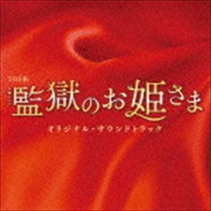(オリジナル・サウンドトラック) TBS系 火曜ドラマ 監獄のお姫さま オリジナル・サウンドトラック [CD]|starclub