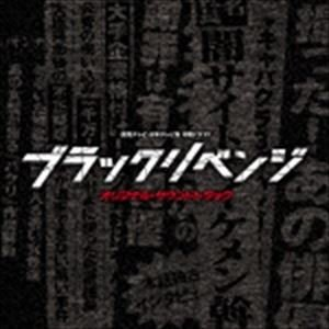 (オリジナル・サウンドトラック) 読売テレビ・日本テレビ系 木曜ドラマF「ブラックリベンジ」オリジナル・サウンドトラック [CD]|starclub