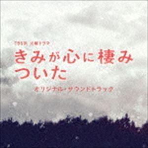 (オリジナル・サウンドトラック) TBS系 火曜ドラマ きみが心に棲みついた オリジナル・サウンドトラック [CD]|starclub