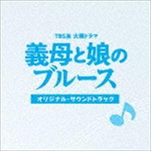 (オリジナル・サウンドトラック) TBS系 火曜ドラマ 義母と娘のブルース オリジナル・サウンドトラック [CD]|starclub