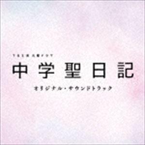 (オリジナル・サウンドトラック) TBS系 火曜ドラマ「中学聖日記」オリジナル・サウンドトラック [CD]|starclub