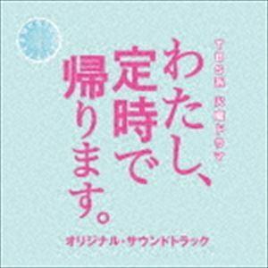 (オリジナル・サウンドトラック) TBS系 火曜ドラマ わたし、定時で帰ります。 オリジナル・サウンドトラック [CD]|starclub