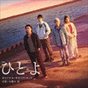 大間々昂(音楽) / 映画「ひとよ」オリジナル・サウンドトラック [CD]