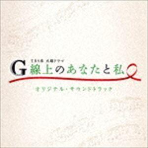 (オリジナル・サウンドトラック) TBS系 火曜ドラマ G線上のあなたと私 オリジナル・サウンドトラック [CD]|starclub