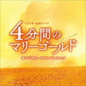 (オリジナル・サウンドトラック) TBS系 金曜ドラマ 4分間のマリーゴールド オリジナル・サウンドトラック [CD] starclub