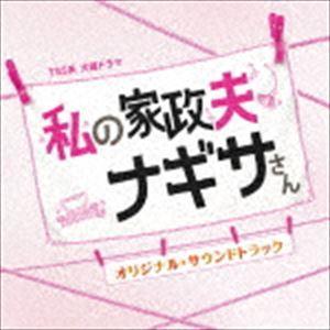 (オリジナル・サウンドトラック) TBS系 火曜ドラマ 私の家政夫ナギサさん オリジナル・サウンドトラック [CD]|starclub