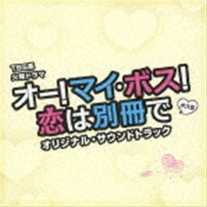 (オリジナル・サウンドトラック) TBS系 火曜ドラマ オー!マイ・ボス!恋は別冊で オリジナル・サウンドトラック [CD]|starclub