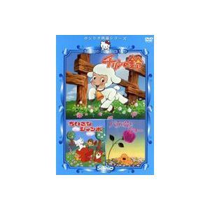 チリンの鈴・ちいさなジャンボ・バラの花とジョー【やなせ・たかし原作】 [DVD]|starclub
