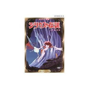 シリウスの伝説(HDリマスターDVD) [DVD]|starclub