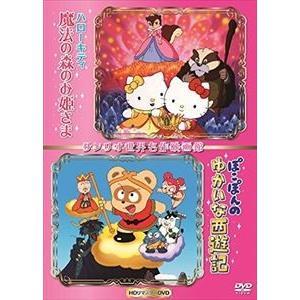 ハローキティの魔法の森のお姫さま&ぽこぽんのゆかいな西遊記・世界名作映画館(HDリマスターDVD) [DVD] starclub
