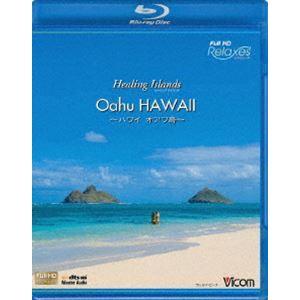 Healing Islands Oahu HAWAII〜ハワイ オアフ島〜 Blu-ray の商品画像