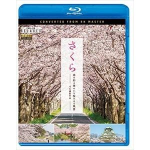 ビコム Relaxes BD さくら 春を彩る 華やかな桜のある風景 4K撮影作品 [Blu-ray]|starclub