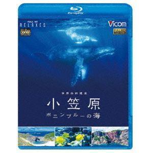 ビコム Relaxes BD 世界自然遺産 小笠原 〜ボニンブルーの海〜 [Blu-ray]|starclub