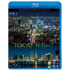 ビコム Relaxes BD 夜景2 TOKYO NIGHT 4K撮影作品 [Blu-ray]|starclub
