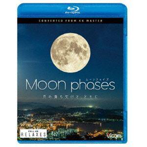 ビコム Relaxes BD ムーン・フェイズ(Moon phases)〜月の満ち欠けと、ともに〜 4K撮影作品 [Blu-ray]|starclub