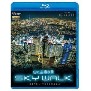 ビコム Relaxes BD 8K空撮夜景 SKY WALK TOKYO/YOKOHAMA [Blu-ray]|starclub