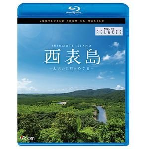ビコム Relaxes BD 西表島 4K撮影作品 〜太古の自然をめぐる〜 [Blu-ray]|starclub