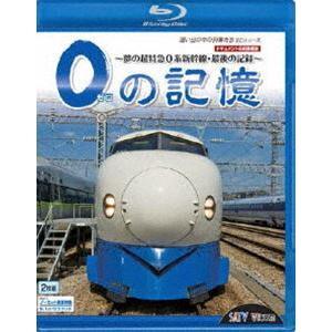 0の記憶〜夢の超特急0系新幹線・最後の記録〜 ドキュメント&前面展望 [Blu-ray]|starclub