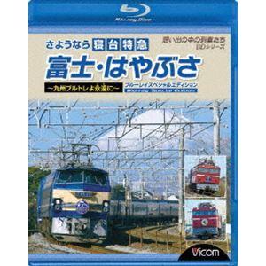 さようなら寝台特急富士・はやぶさ〜九州ブルトレよ永遠に〜 ブルーレイスペシャルエディション [Blu-ray]|starclub