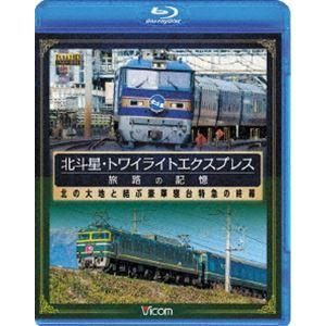 想い出の中の列車たちBDシリーズ 北斗星・トワイライトエクスプレス 旅路の記憶 昭和に誕生した豪華寝台特急の終幕 [Blu-ray]|starclub