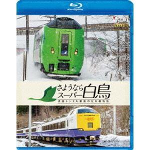 想い出の中の列車たちBDシリーズ さようならスーパー白鳥 青函トンネル最後の在来線特急 [Blu-ray]|starclub