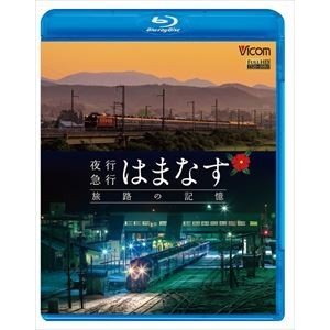想い出の中の列車たちBDシリーズ 夜行急行はまなす 旅路の記憶 津軽海峡線の担手ED79と共に [Blu-ray]|starclub