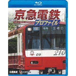 鉄道プロファイルBDシリーズ 京急電鉄プロファイル 〜京浜急行電鉄全線87.0km〜 [Blu-ray]|starclub