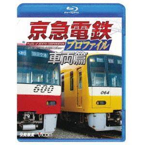 鉄道プロファイルBDシリーズ 京急電鉄プロファイル〜車両篇〜 京浜急行電鉄現役全形式 [Blu-ray]|starclub