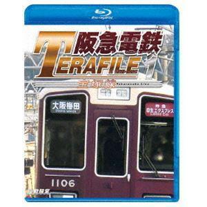 鉄道プロファイルBDシリーズ 阪急電鉄テラファイル1 宝塚線 [Blu-ray]|starclub