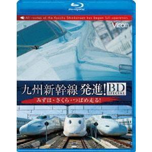 九州新幹線・発進!BDスペシャル みずほ・さくら・つばめ走る! [Blu-ray]|starclub
