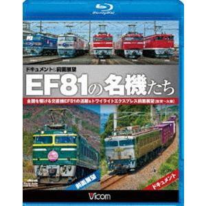 EF81の名機たち ドキュメント&前面展望 全国を駆ける交直機EF81の活躍&トワイライトエクスプレス前面展望【敦賀〜大阪】 [Blu-ray]|starclub